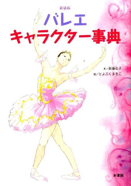 バレエ・キャラクター事典新装版 (クララの本) [ 新藤弘子 ]