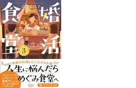 婚活食堂 3 (PHP文芸文庫 PHP文芸文庫) [ 山口 恵以子 ]