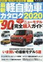 最新軽自動車カタログ(2020) 全90モデルの新型車をボディタイプ別に掲載 (モーターファン別冊)