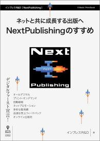 【POD】ネットと共に成長する出版へ NextPublishingのすすめ (NextPublishing)
