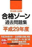 司法書士試験合格ゾーン過去問題集(平成29年度)