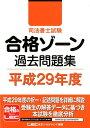 司法書士試験合格ゾーン過去問題集(平成29年度) [ 東京リーガルマインドLEC総合研究所司法 ]