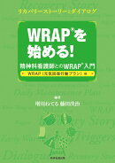 WRAPを始める!-精神科看護師とのWRAP入門【WRAP(元気回復行動プラン)編】