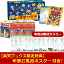 【特典付】学習まんが少年少女日本の歴史(23巻セット)+オリジナル年表お風呂ポスター付き