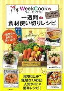 【バーゲン本】ウィークックナビの一週間de食材使い切りレシピ