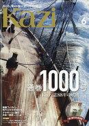 KAZI (カジ) 2020年 06月号 [雑誌]