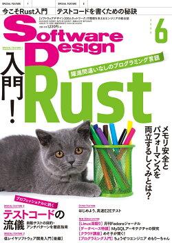 Software Design (ソフトウェア デザイン) 2020年 06月号 [雑誌]