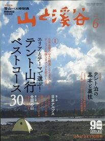 山と渓谷 2020年 06月号 [雑誌]