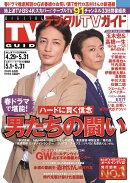 デジタルTVガイド中部版 2020年 06月号 [雑誌]