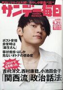 サンデー毎日 2020年 6/21号【表紙:SKY-HI】 [雑誌]