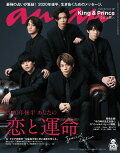 【予約】anan2204号増刊 スペシャルエディション