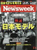 Newsweek (ニューズウィーク日本版) 2020年 6/9号 [雑誌]