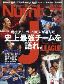 Sports Graphic Number (スポーツ・グラフィック ナンバー) 2020年 6/18号 [雑誌]
