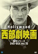 ハリウッド西部劇映画 傑作シリーズ DVD-BOX Vol.15