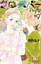 クローバー trefle 9 (マーガレットコミックス) [ 稚野 鳥子 ]