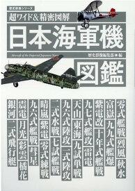 日本海軍機図鑑 超ワイド&精密図解 (歴史群像シリーズ) [ 歴史群像編集部 ]