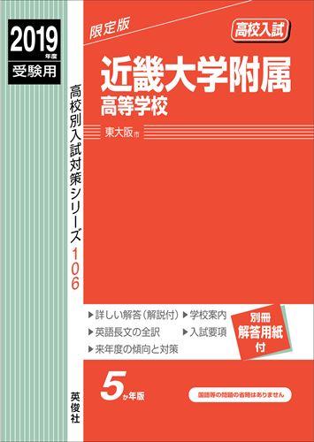 近畿大学附属高等学校(2019年度受験用) (高校別入試対策シリーズ)