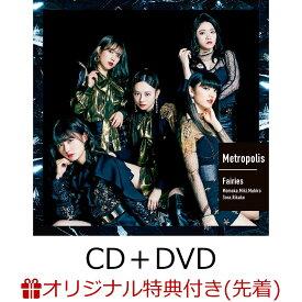 【楽天ブックス限定先着特典】Metropolis〜メトロポリス〜 (CD+DVD) (A4クリアファイル(A)付き) [ フェアリーズ ]
