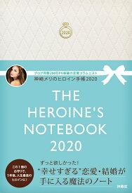 【特典付き】神崎メリのヒロイン手帳2020  THE HEROINE'S NOTEBOOK 2020 [ 神崎 メリ ]