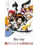 【楽天ブックス限定条件あり特典】TVアニメ「SHAMAN KING」Blu-ray BOX 1【初回生産限定版】【Blu-ray】(1+2巻連動…