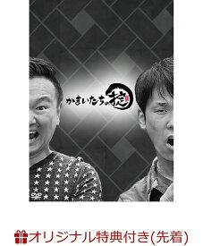 【楽天ブックス限定先着特典+先着特典】かまいたちの掟 DVD BOX+「掟」ハイボールタンブラー(アクリルキーホルダー+生写真(12枚セット)) [ かまいたち ]