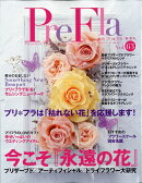 季刊 PreFla (プリ*フラ) 2020年 06月号 [雑誌]