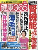 健康365 (ケンコウ サン ロク ゴ) 2020年 06月号 [雑誌]
