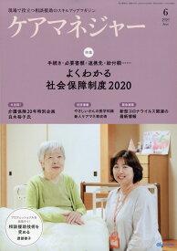 ケアマネージャー 2020年 06月号 [雑誌]