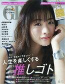 GINGER (ジンジャー) 2020年 06月号 [雑誌]