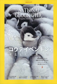 NATIONAL GEOGRAPHIC (ナショナル ジオグラフィック) 日本版 2020年 06月号 [雑誌]