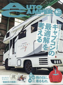 AUTO CAMPER (オートキャンパー) 2020年 06月号 [雑誌]