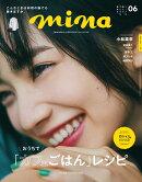 mina (ミーナ) 2020年 06月号 [雑誌]