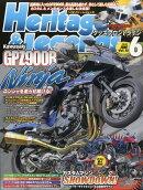 Heritage & Legends (ヘリティジ アンド レジェンズ) Vol.12 2020年 06月号 [雑誌]