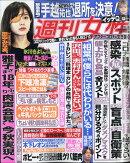 週刊女性 2020年 6/9号 [雑誌]