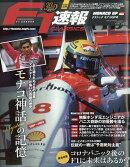 F1 (エフワン) 速報 2020年 6/18号 [雑誌]
