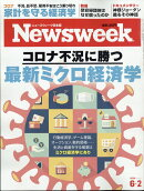 Newsweek (ニューズウィーク日本版) 2020年 6/2号 [雑誌]