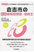 倉吉市の公立幼稚園教諭・保育士(2016年度版)