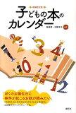 子どもの本のカレンダー増補改訂版