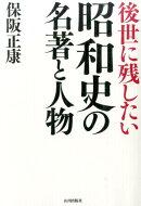 後世に残したい昭和史の名著と人物
