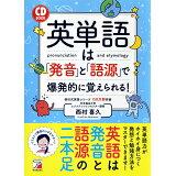 英単語は「発音」と「語源」で爆発的に覚えられる! (ASUKA CULTURE/CD BOOK)