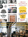 心惹かれるカフェデザイン&グラフィックス [ センドポインツ・パブリッシング ]