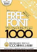 デザインの現場で役立つ フリーフォントコレクション1000