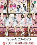 【楽天ブックス限定先着特典】バグっていいじゃん (Type-A CD+DVD) (生写真付き)