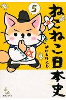 【特典付】ねこねこ日本史(1-5巻セット) アニメシールと缶バッジ付