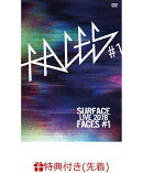 【先着特典】SURFACE LIVE 2018「FACES #1」(DVD-R付き)
