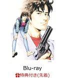 【先着特典】CITY HUNTER 2 Blu-ray Disc BOX(完全生産限定盤)(オリジナル キャラファイングラフ付き)【Blu-ray】