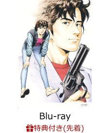 【先着特典】CITY HUNTER 2 Blu-ray Disc BOX(完全生産限定盤)(オリジナル キャラファイングラフ付き)【Blu-ray】 [ 北条司 ]