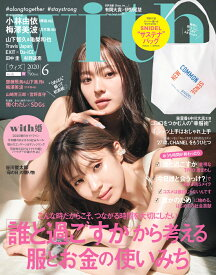 with (ウィズ) 2020年 06月号 [雑誌]