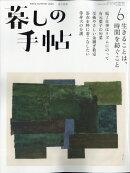 暮しの手帖 2020年 06月号 [雑誌]