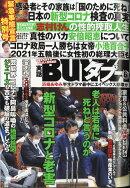 実話BUNKA (ブンカ) タブー 2020年 06月号 [雑誌]